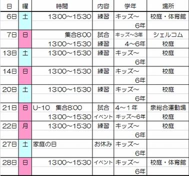 yoteihyou2010032.jpg